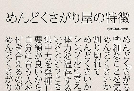 """""""めんどくさがり屋の特徴""""をポジティブに書いたエッセイに超共感!!"""