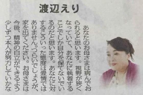 「もう少し大人に扱って欲しい」渡辺えりの19歳の女性から寄せられた悩み相談への回答に超共感!!