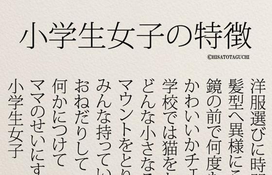 """""""小学生女子の特徴""""と""""小学生男子の特徴""""に超納得!!"""