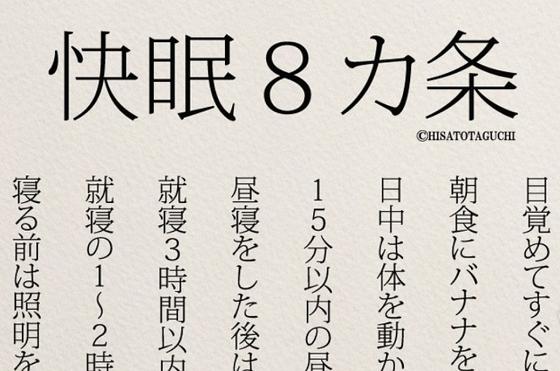 """心と体を健康にする""""気分転換""""と""""睡眠""""8カ条とは!!"""