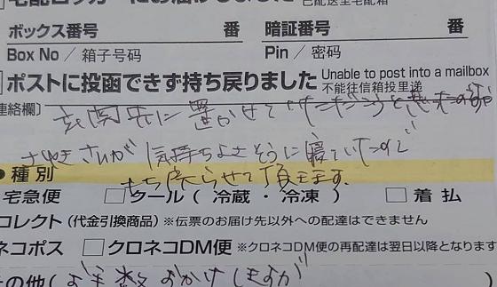 クロネコヤマトの愛情にたっぷりの不在票が素敵すぎる!!