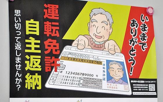 会社経営を50代でバトンタッチした祖父が70歳で免許を返納した理由に超感銘!!