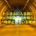【拡散希望】トンネルに入る前にトラックがホーンを鳴らして一時停止している理由とは...